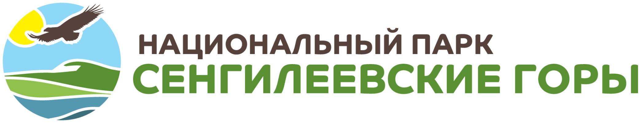 """Национальный парк """"Сенгилеевские горы"""""""""""